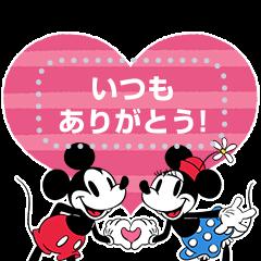 [LINEスタンプ] ミッキー&ミニー メッセージスタンプ (1)
