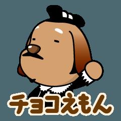 川崎町観光PRキャラクターチョコえもん