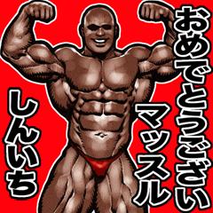 しんいち専用筋肉ダジャレマッチョスタンプ