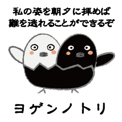 [LINEスタンプ] コロナ終息ヨゲンノトリ