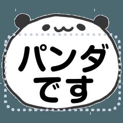 [LINEスタンプ] メッセージスタンプ/パンダ