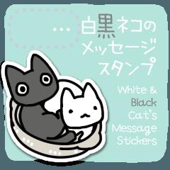 白黒ネコメッセージスタンプ