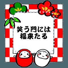 [LINEスタンプ] 日本の縁起物メッセージスタンプ
