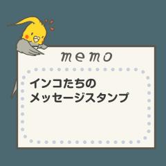 [LINEスタンプ] インコたちのメッセージスタンプ