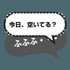 超ふきだしスタンプ 01 文字変更できる!
