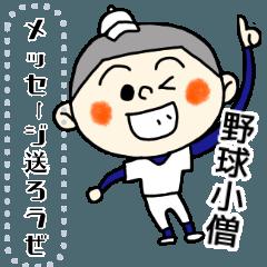[LINEスタンプ] 野球小僧から愛のメッセージ