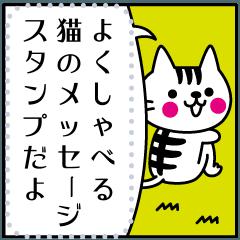 よくしゃべる猫 CATS & PEACE 25