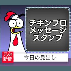 [LINEスタンプ] チキンブロメッセージスタンプ