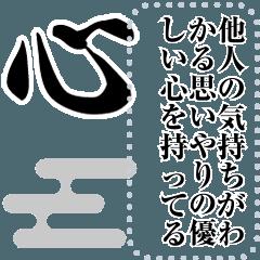 [LINEスタンプ] 漢字一文字で贈るメッセージ 其の一