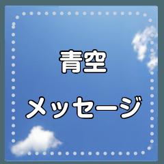 [LINEスタンプ] 青空メッセージ自由に100文字迄