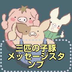 [LINEスタンプ] 三匹の子豚 メッセージスタンプ