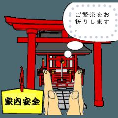 [LINEスタンプ] ご利益神社