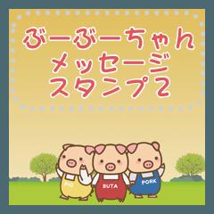 [LINEスタンプ] ぶーぶーちゃん メッセージスタンプ 2