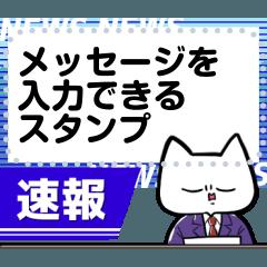 【長文カスタム】メッセージスタンプ