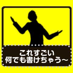 テキトー男 メッセージステッカー イエロー