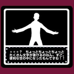テキトー男 メッセージステッカー
