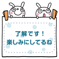 ふんわかウサギ☆メッセージスタンプ