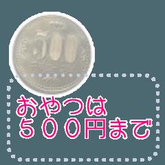 【メッセージ】お金☆紙幣と硬貨