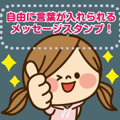 かわいい主婦の1日【メッセージ編】