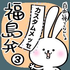 使える福島弁3 変更OKメッセージスタンプ!