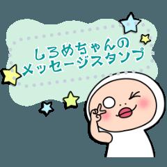 しろめちゃんのメッセージスタンプ 初級編