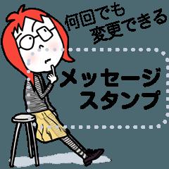 メガネっ子のメッセージスタンプ