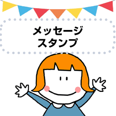メッセージスタンプ☆ドール