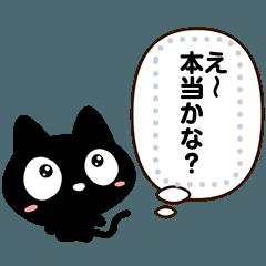 クロネコすたんぷ【メッセージスタンプ編】