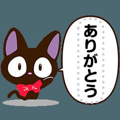 やさしいクロネコ【メッセージスタンプ編】