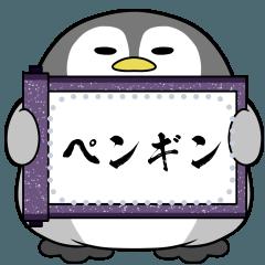 太っちょペンギン メッセージスタンプ