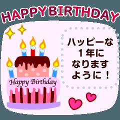 【お誕生日❤️お祝い】メッセージスタンプ
