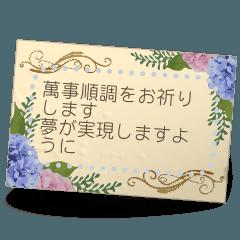 花言葉 (メッセージスタンプ)