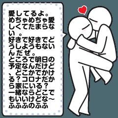 [LINEスタンプ] 愛してる。恋してる。メッセージ。