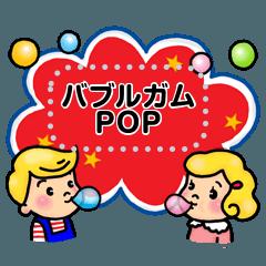 バブルガムPOP メッセージ