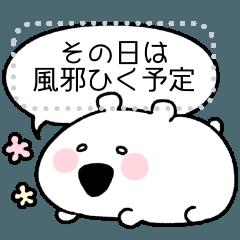 仮病クマさんのメッセージスタンプ