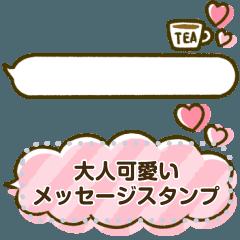 [LINEスタンプ] 大人可愛い♡ふきだし