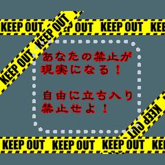 WARNING PLATEのメッセージスタンプ