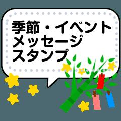 季節・イベントのメッセージスタンプ