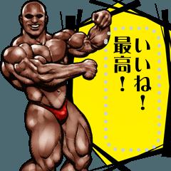 筋肉マッチョ メッセージスタンプ