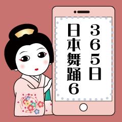 365日、日本舞踊 6【メッセージスタンプ】