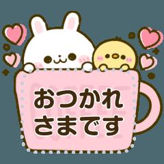 うさぎのほいっぷ♡メッセージ