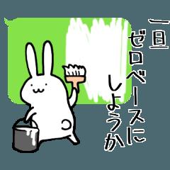 てきとうウサギ4【意識高い】