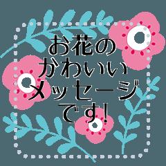 お花とともに伝えるメッセージ