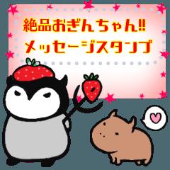 絶品おぎんちゃん!!★メッセージスタンプ★