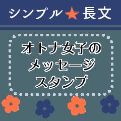 オトナ女子*シンプル長文メッセージ