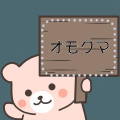 オモクマのメッセージスタンプ