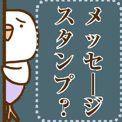[LINEスタンプ] インコ気まぐれ メッセージ