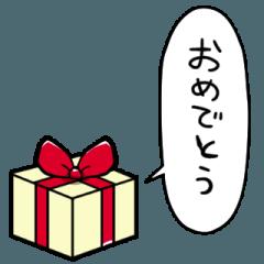 しゃべるプレゼントボックス