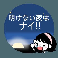 明けない夜はない!!