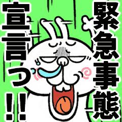 煽りうさぎ【コロナウイルス撃退2】
